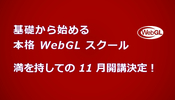 基礎から始める本格 WebGL スクールの受講生を募集します!