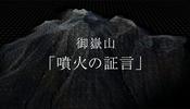 WebGLで伝わる立体地図コンテンツ。 御嶽山噴火時の証言を集めた『NHK 御嶽山「噴火の証言」』開発秘話