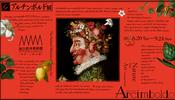 上野、国立西洋美術館で開催中の 16 世紀の画家「アルチンボルド展」公式サイトに見る WebGL 実装