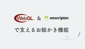 [寄稿] WebGL と Emscripten で支えるお絵かき機能