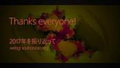 今年も一年ありがとうございました! WebGL 総本山に見る 2017 年