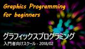数学の基礎から Git や Node.js の使い方まで! 今年はグラフィックスプログラミング予備校を開催します