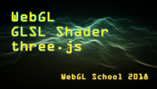three.js の基礎からピュア WebGL 実装でのシェーダテクニックまでを徹底解説! WebGL スクール 2018 募集開始します