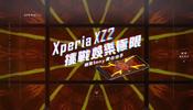 ド派手な遷移エフェクトやマウスカーソルのインタラクションが美しい Xperia XZ2 の特設サイト