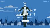 まるで映像作品のように滑らかで自然な動きが目を引く WebGL 実装がすごい! 名古屋エステイト社のウェブサイト