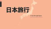 ノイズを活用したサンド(砂)のようなエフェクト表現が独特でおもしろい! a trip through Japan