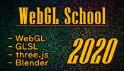 [動画配信あり]すぐに活用できる three.js としっかり 3D 基礎固めのピュア WebGL! 今年も WebGL スクール開催します