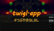 #つぶやきGLSL というハッシュタグが面白い! 1ツイートに GLSL のコードを詰め込むシェーダーコーディングの世界