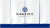暖簾をくぐるような動作までしっかり再現された雰囲気満点のイントロが面白い SAKEICE のウェブサイト