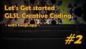 【連載】#2 twigl.app で始める GLSL クリエイティブコーディング! スクリーン座標正規化を理解する