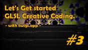 【連載】#3 twigl.app で始める GLSL クリエイティブコーディング! よく見る GLSL のビルトイン関数を知る