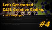【連載】#4 twigl.app で始める GLSL クリエイティブコーディング! ベクトルを理解し仲良くなろう