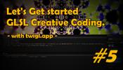 【連載】#5 twigl.app で始める GLSL クリエイティブコーディング! #つぶやきGLSL に学ぶコード圧縮 minify テクニック
