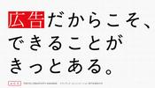 久しぶりに出た「だいぶやりすぎやろ案件」に笑うしかない! ACC TOKYO CREATIVITY AWARDS のウェブサイト