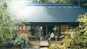 幻想的な輝き表現が見事! 古民家をそのまま一棟宿として提供する古民家宿るうふのウェブサイト