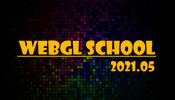 今年も WebGL スクールの季節がやってきた! 第8期の募集を開始します(リモート開催)