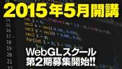 WebGL スクール第2期の募集を開始します! 2015年5月開講!