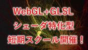 WebGL で始める GLSL 特化短期スクール募集を開始! 2015 年 10 月末日開講!