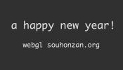 [謹賀新年] 2016 年も WebGL 総本山は毎日更新! 本年もよろしくお願いします