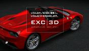 Web における様々な 3D 表現のカタチを提案する日本の制作会社の WebGL 製カービジュアライザ