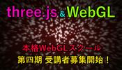 three.js で始めて WebGL スクラッチ実装の基本を押さえる! フロントエンドエンジニアのための本格 WebGL 基礎スクール